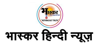 Bhaskar Hindi News